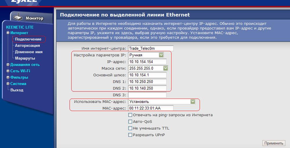 Установка статического IP-адреса