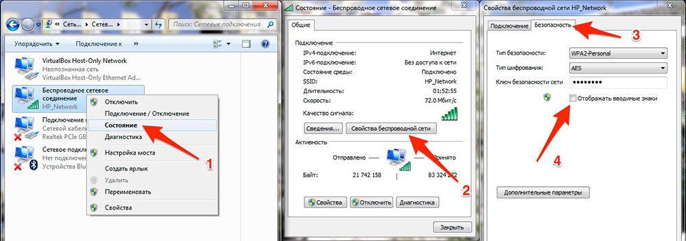 Настройка параметров безопасности сети