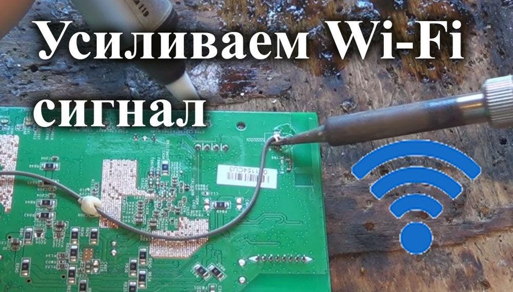 программа для усиления сигнала wifi на ноутбуках