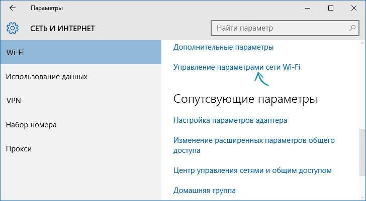 Настройки беспроводной сети на Windows 10