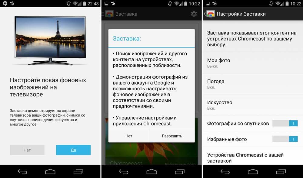 Настройка интерфейса Chromecast