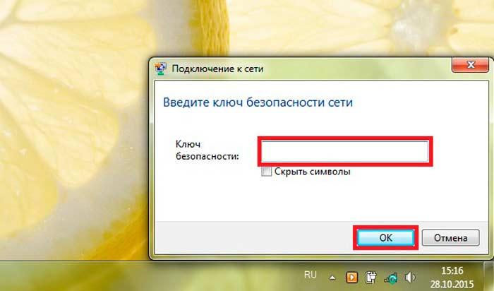 Проверка ключа безопасности