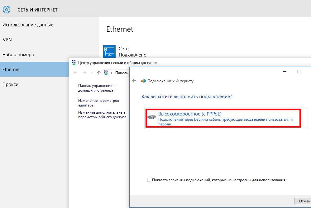 Настройки интернета в среде Windows10