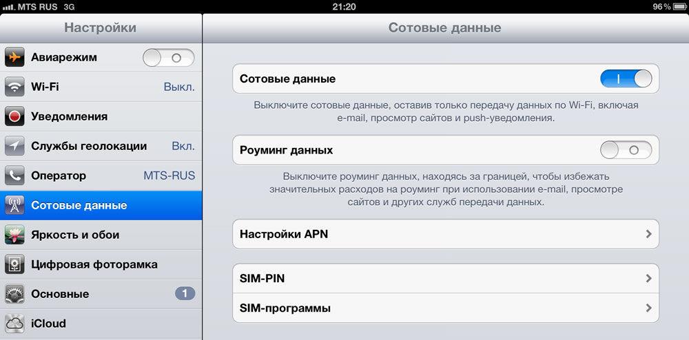 Включение интернета на iOS