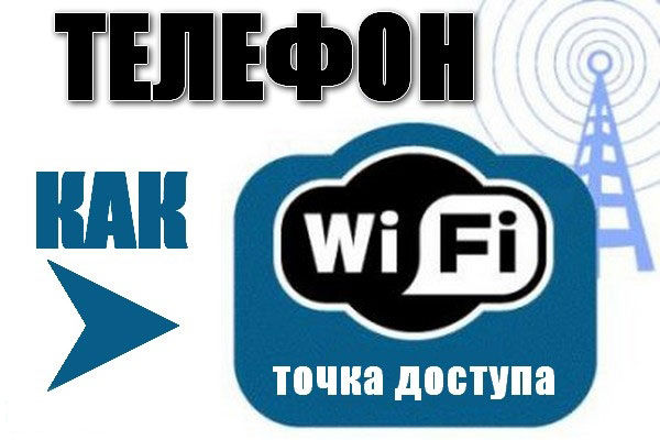 Раздача сигнала сети с помощью телефона