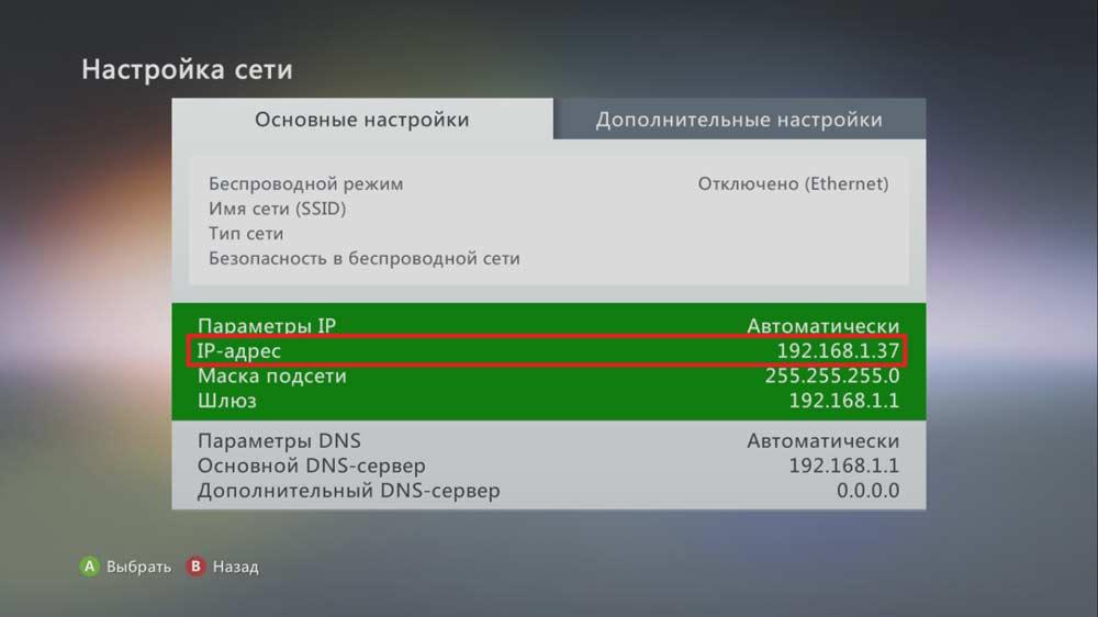Сетевые параметры устройства