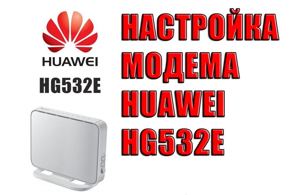 Обзор и настройка HUAWEI hg532e