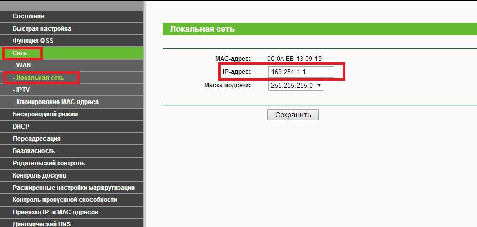 Смена IP-адреса устройства