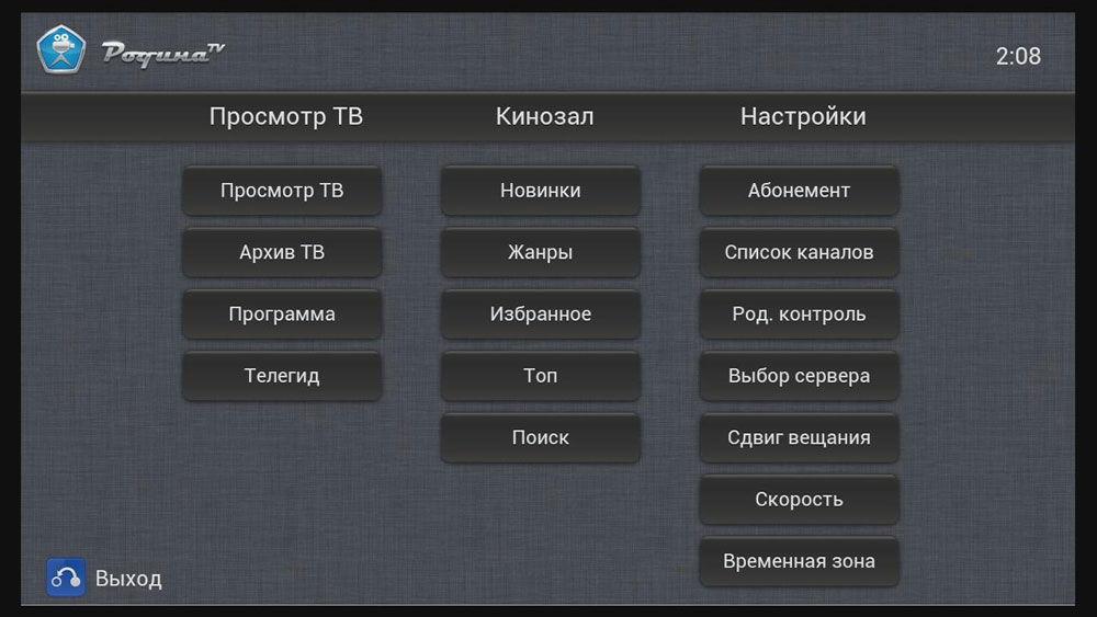 Настройка просмотра IPTV от Родина ТВ