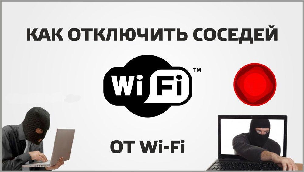 Отключение сетевых устройств от Wi-Fi