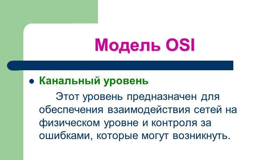 Канальный уровень OSI