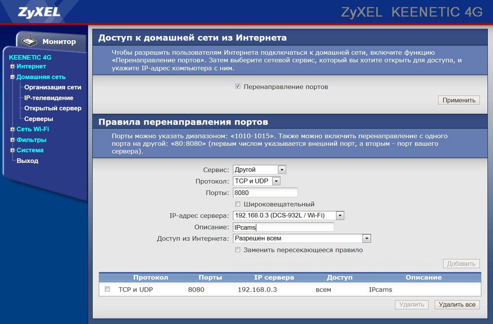 Добавление правил трансляции через Zyxel