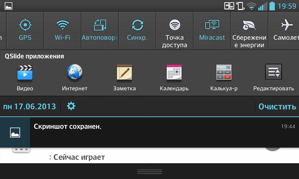 Активация приложения Miracast