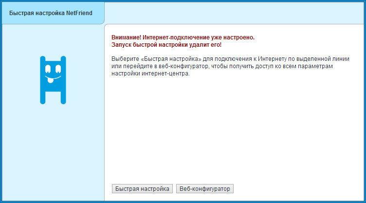 Переход в режим веб-конфигуратора