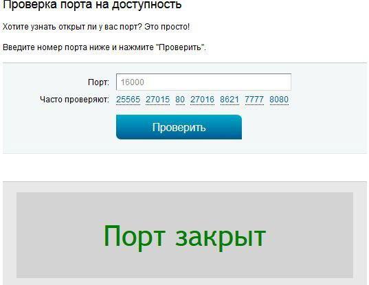 Онлайн-сервис для проверки доступности портов