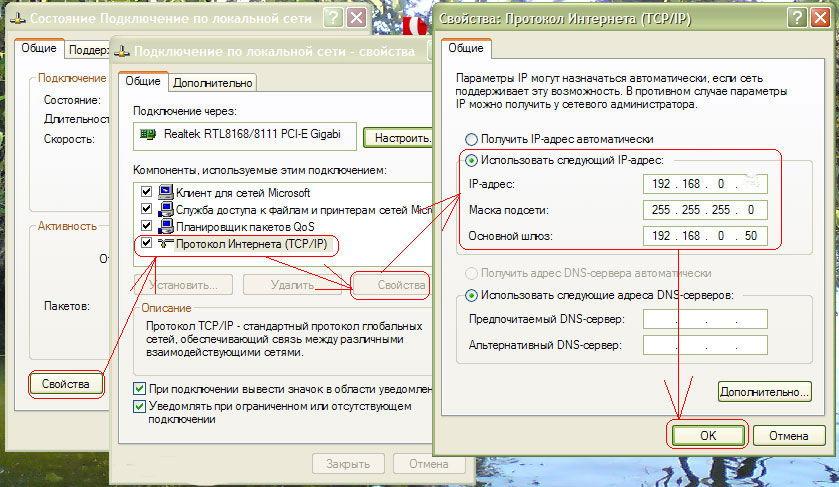 Настройка параметров сети Windows