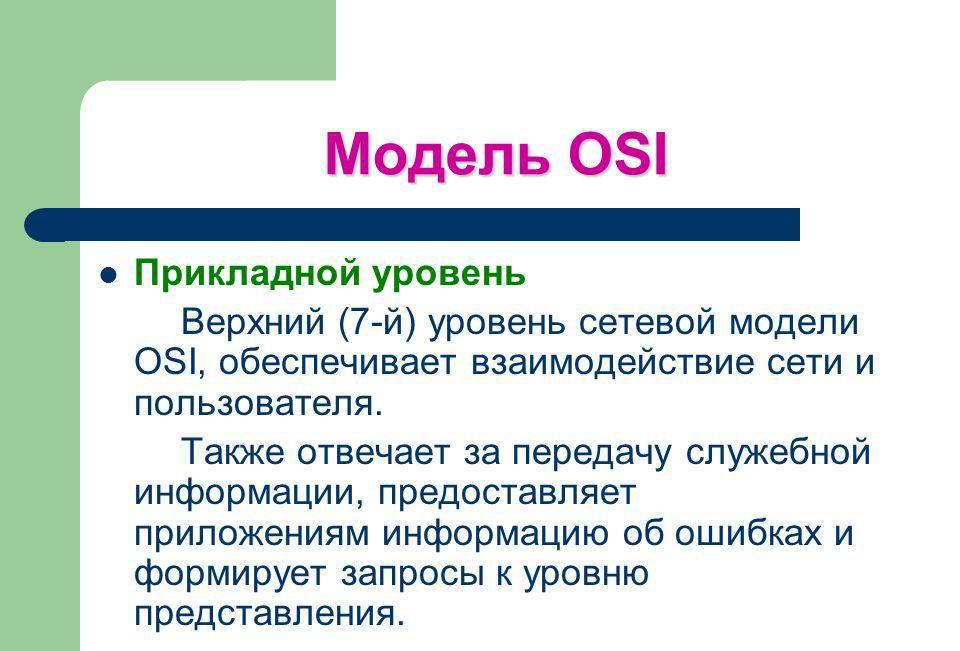 Прикладной уровень OSI