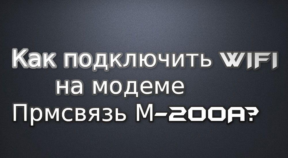 Подключение модема Промсвязь М-200а