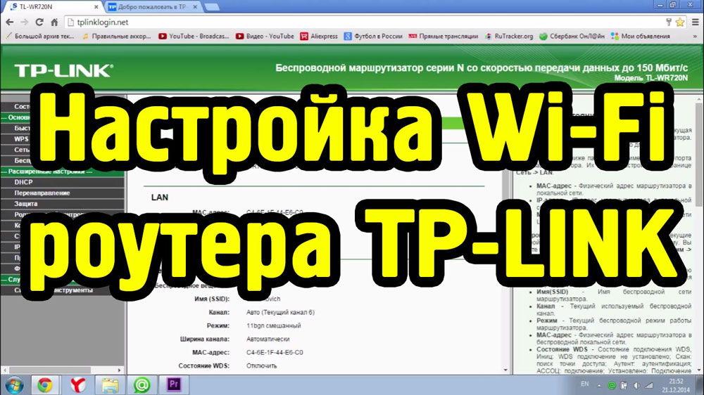 Настройка TP-Link TL-WR720N