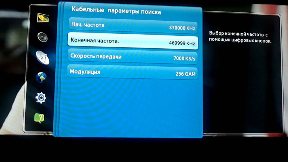 Настройка поиска в телевизоре