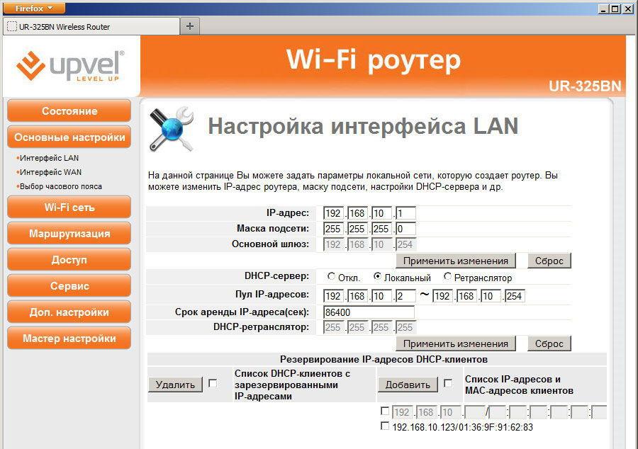 Параметры LAN-интерфейса