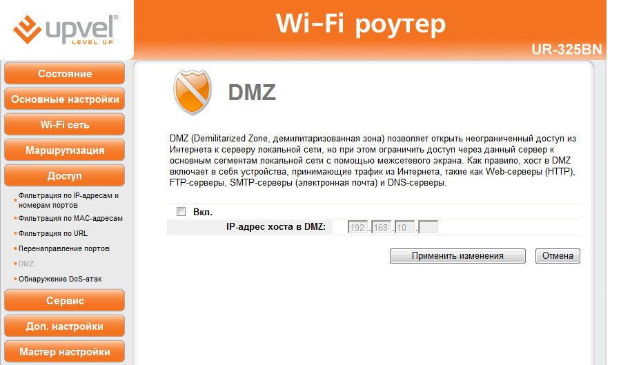 Активация DMZ на устройстве