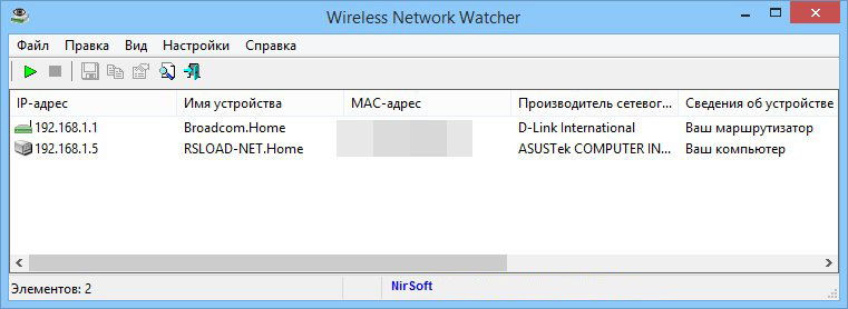 Мониторинг с помощью Wireless Network Watcher