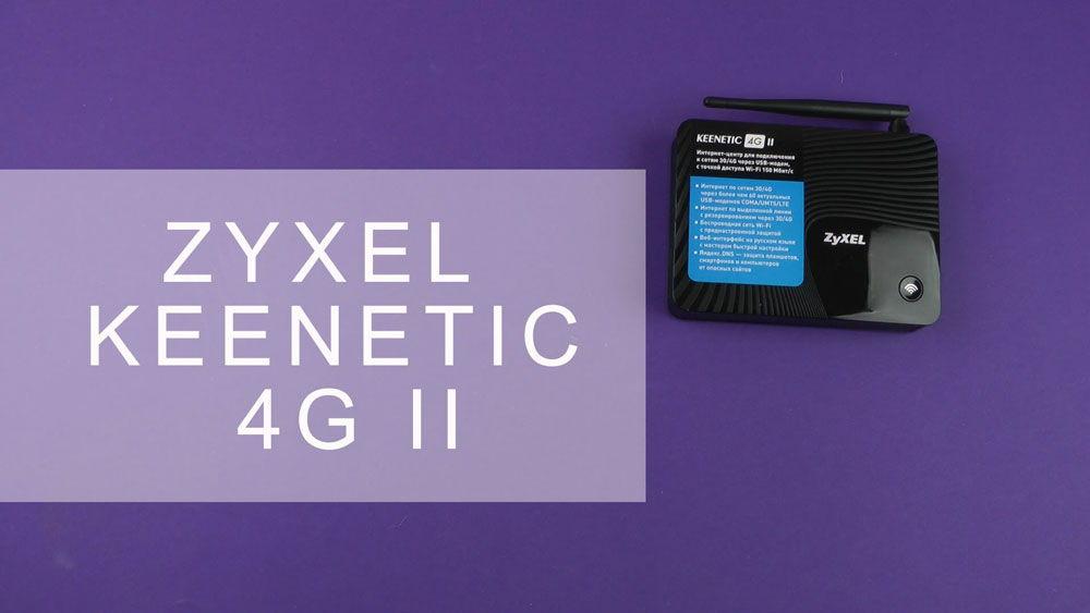 Обзор ZyXEL KEENETIC 4G II