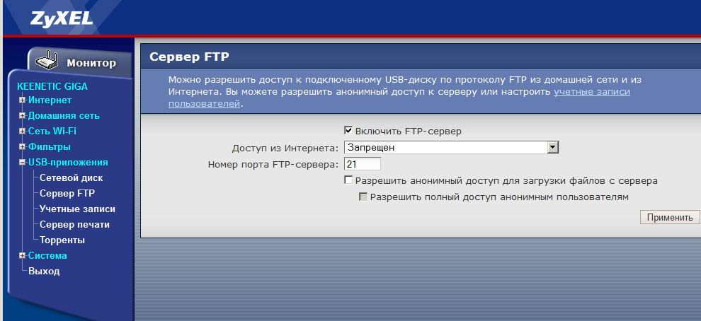 Параметры FTP-сервера на устройстве