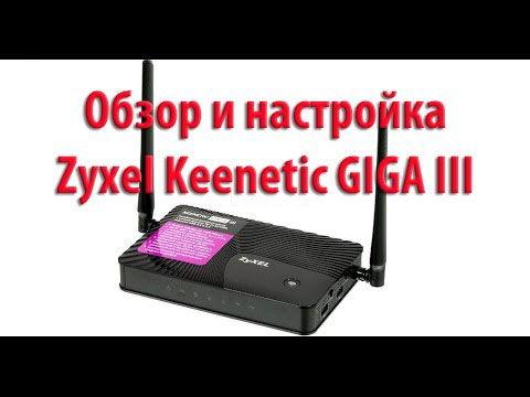 Настройка Zyxel Keenetic GIGA III