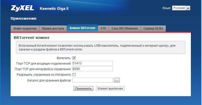 Включение клиента BitTorrent