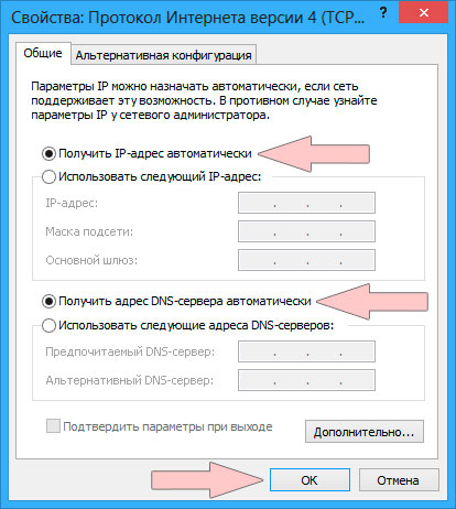 Параметры сети Windows