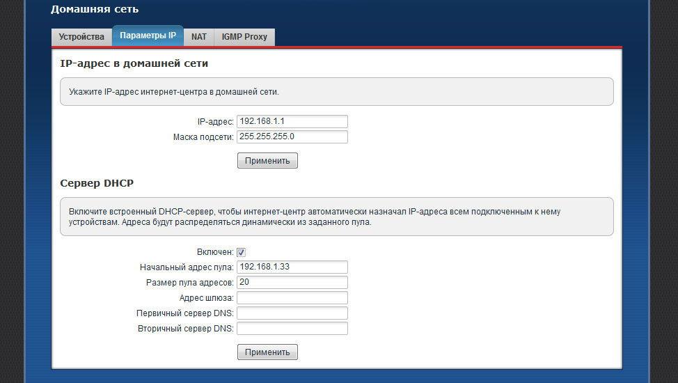 Включение DHCP-сервера на роутере