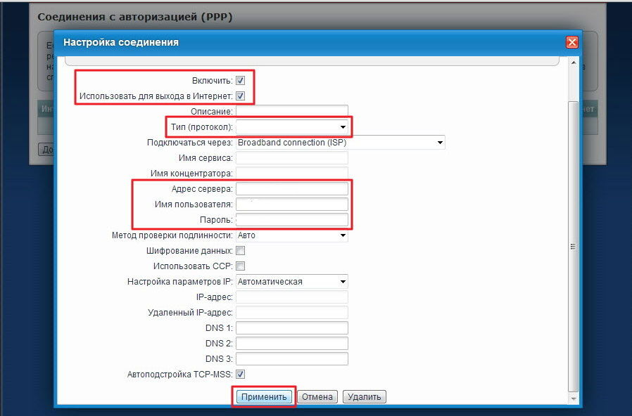 Подключение интернета по протоколу L2TP