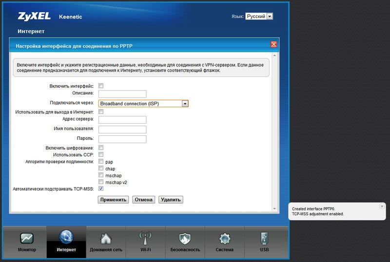 Параметры авторизации у интернет-провайдера