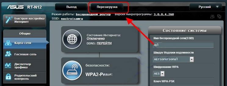 Удаленный перезапуск через веб-интерфейс