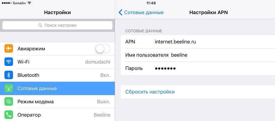 Настройка интернета на iPhone
