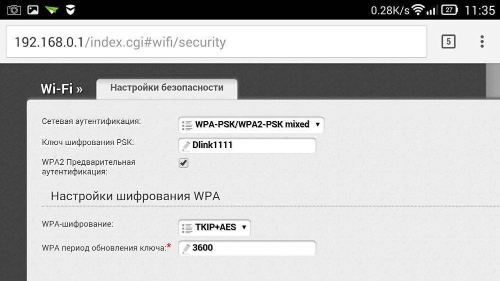 Безопасность Wi-Fi подключения