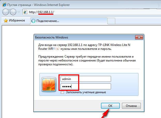 Доступ к веб-интерфейсу роутера