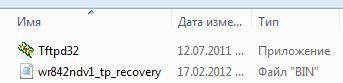 Файлы с устаревшей прошивкой