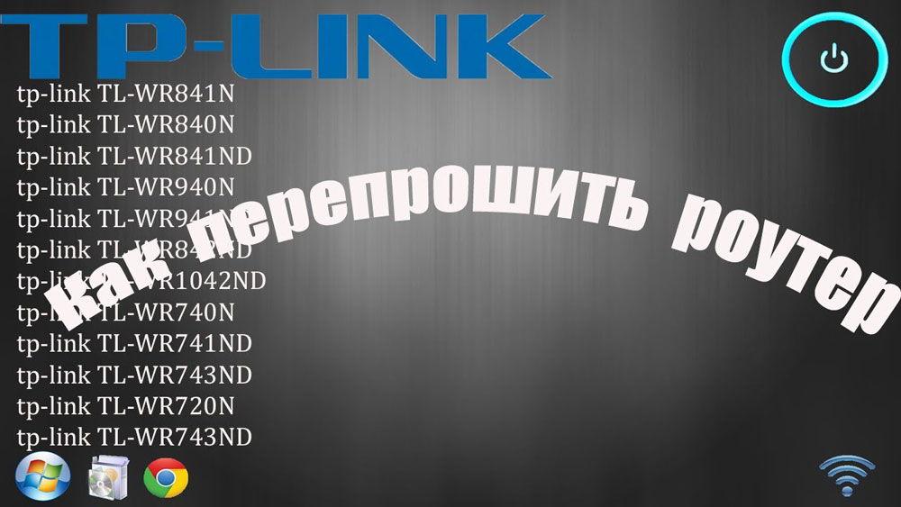 Прошивка маршрутизатора TP-LINK TL-WR841N