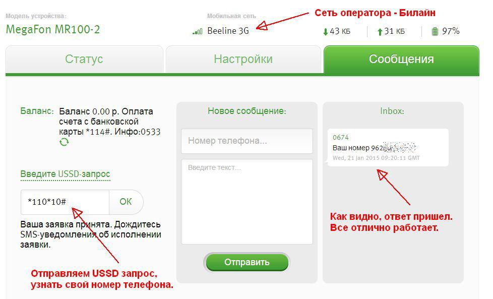 Раздел интерфейса для мониторинга сообщений