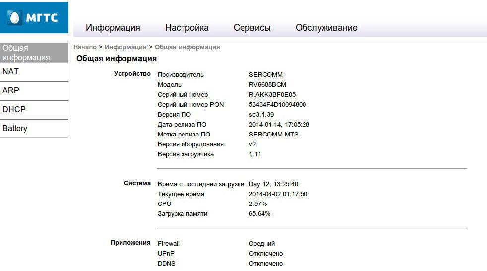 Веб-интерфейс для настройки Sercomm RV-6688