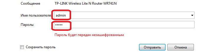 Доступ к веб-интерфейсу настроек