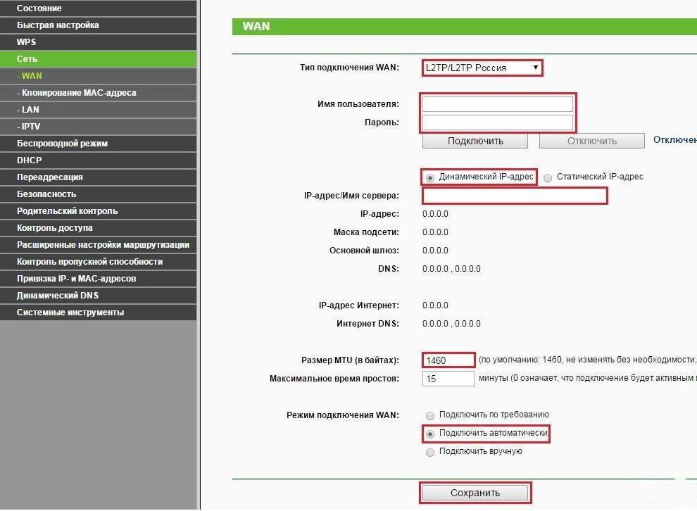Соединение с провайдером по протоколу L2TP