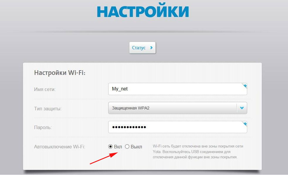 Автоматическое отключение Wi-Fi