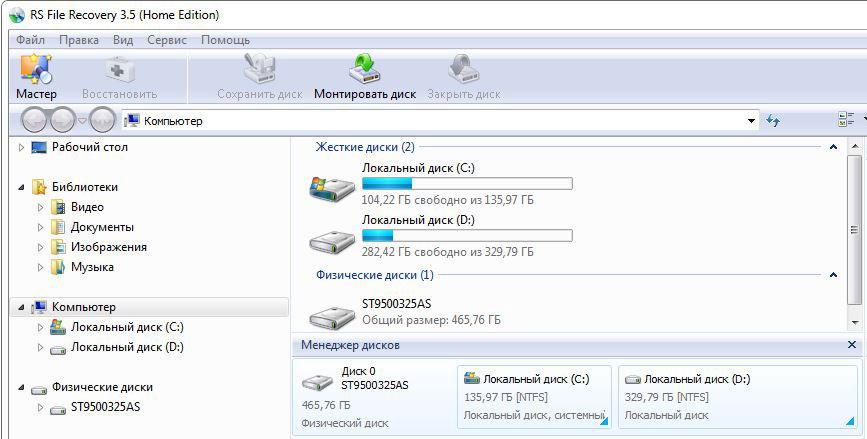 Работа в RS File Recovery