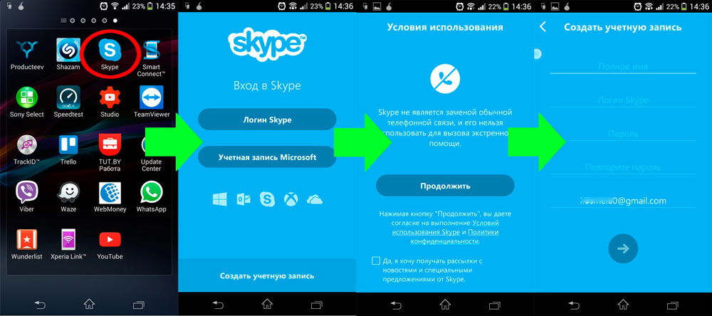 Первая регистрация в Скайп