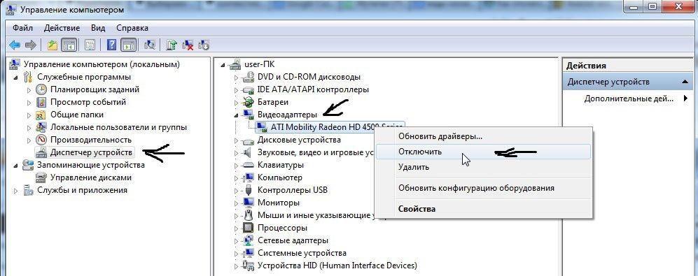 Отключение устройств через диспетчер Windows