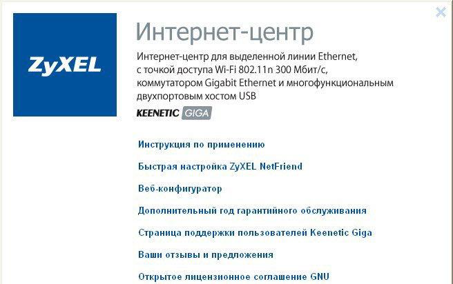 Веб-интерфейс утилиты NetFriend